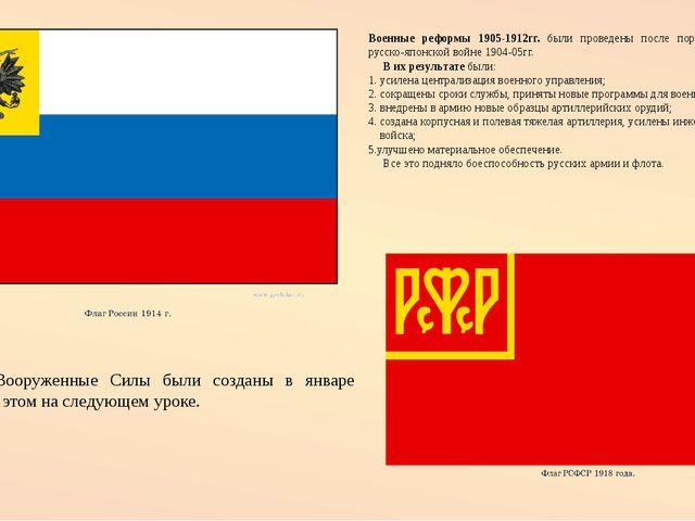 Военные реформы 1905-1912гг. были проведены после поражения России в русско-я...