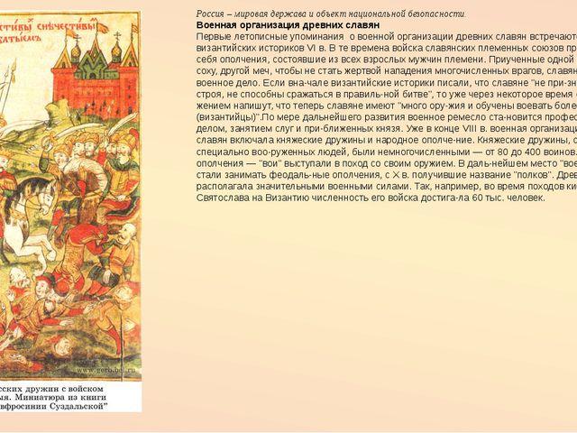 Россия – мировая держава и объект национальной безопасности. Военная организа...