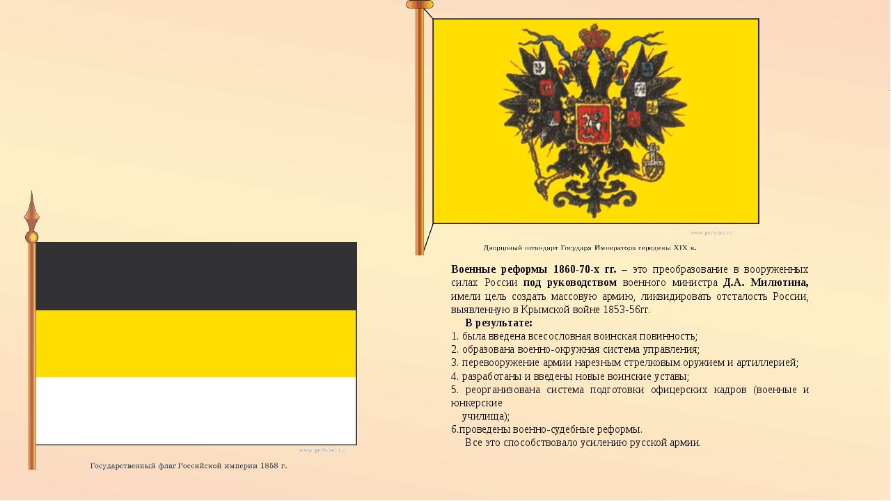 Военные реформы 1860-70-х гг. – это преобразование в вооруженных силах России...