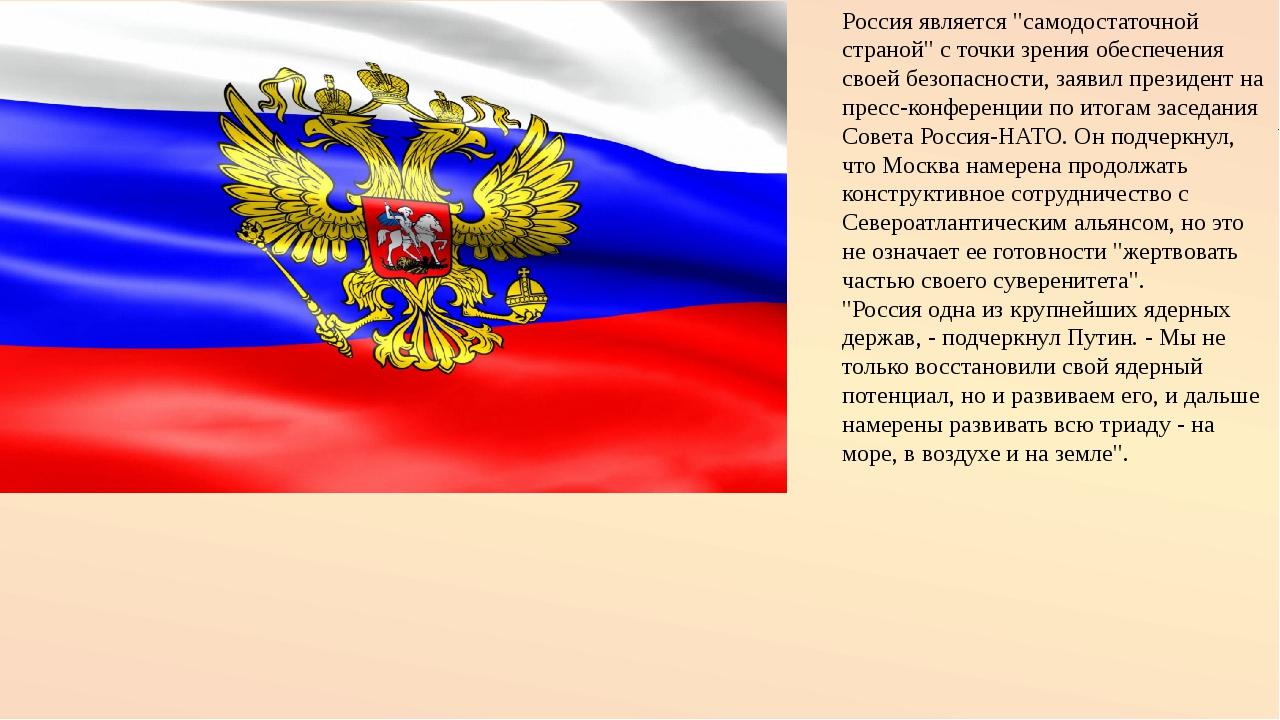 """Россия является """"самодостаточной страной"""" с точки зрения обеспечения своей бе..."""