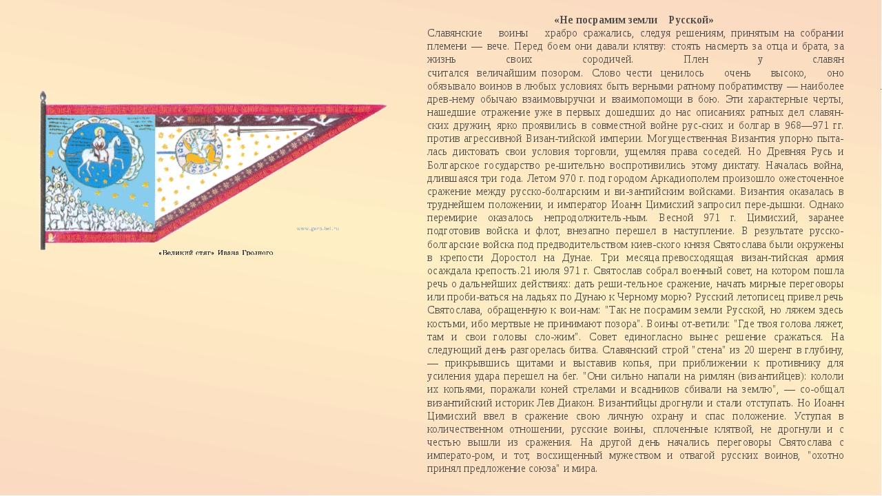 «Не посрамим землиРусской» Славянскиевоиныхрабро сражались,...