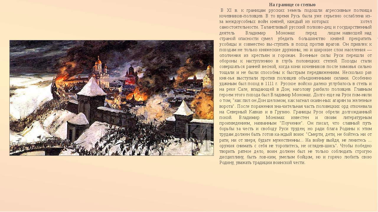 На границе со степью В XI в. к границам русских земель подошли агрессив...