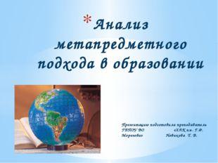 Презентацию подготовила преподаватель ГБПОУ ВО «ХЛК им. Г.Ф. Морозова» Новико