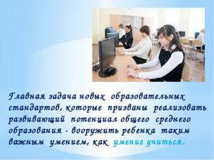 Главная задача новых образовательных стандартов, которые призваны реализовать