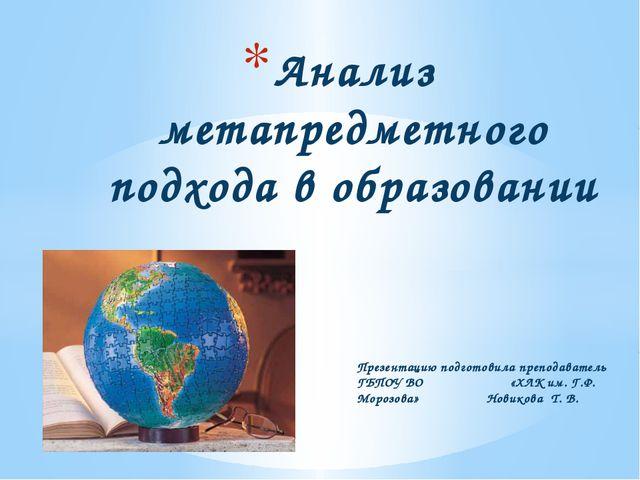 Презентацию подготовила преподаватель ГБПОУ ВО «ХЛК им. Г.Ф. Морозова» Новико...
