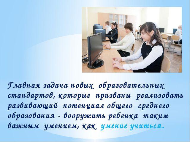 Главная задача новых образовательных стандартов, которые призваны реализовать...