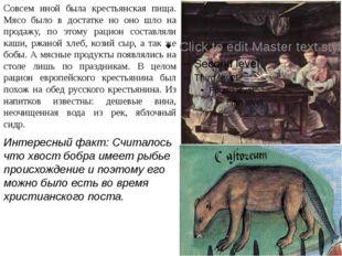 Совсем иной была крестьянская пища. Мясо было в достатке но оно шло на продаж