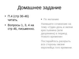 Домашнее задание П.4 (стр 36-46) читать. Вопросы 1, 3, 4 на стр 46, письменно