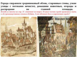 Города сохраняли средневековый облик, старинные стены, узкие улицы с потоками