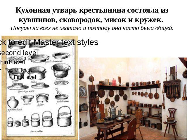 Кухонная утварь крестьянина состояла из кувшинов, сковородок, мисок и кружек....
