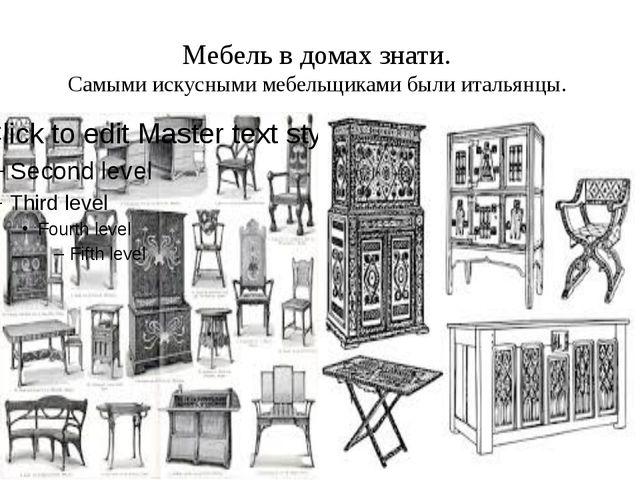 Мебель в домах знати. Самыми искусными мебельщиками были итальянцы.