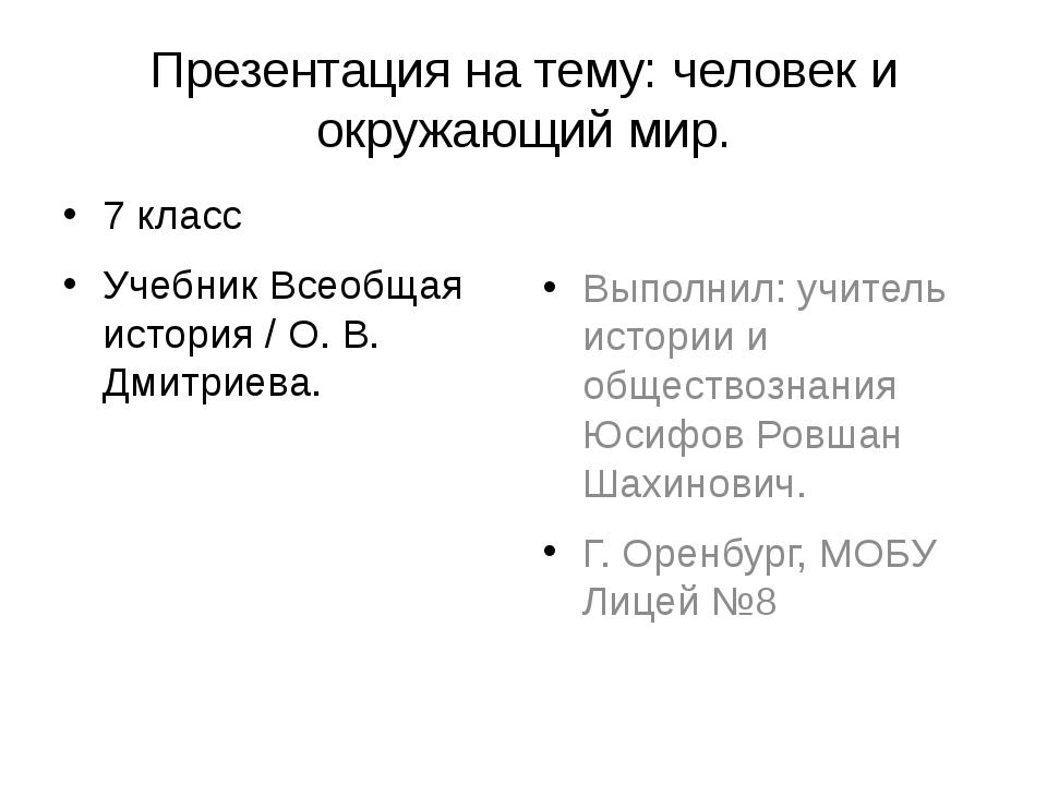 история 7 класс о.в.дмитриева вопросы
