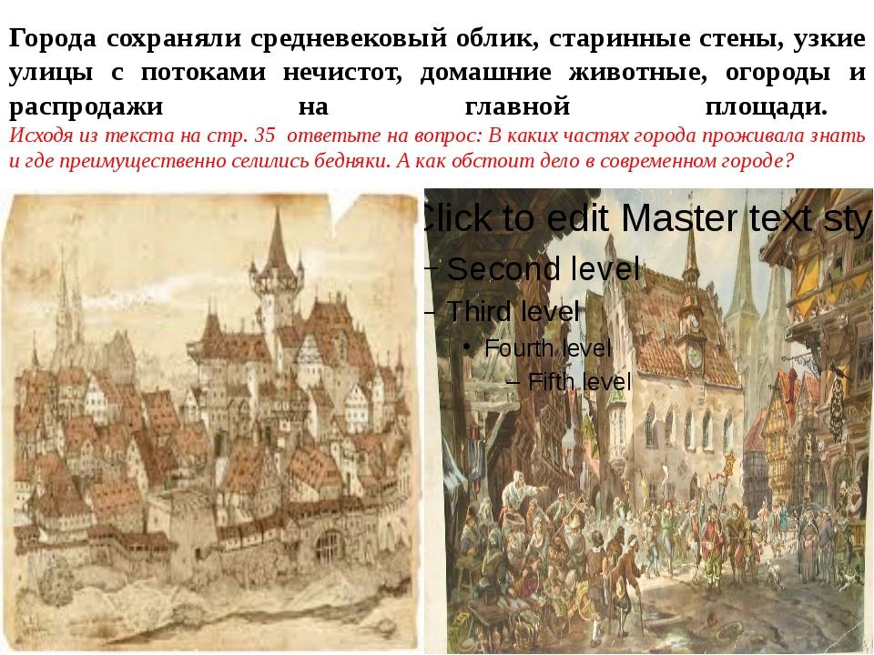 Города сохраняли средневековый облик, старинные стены, узкие улицы с потоками...