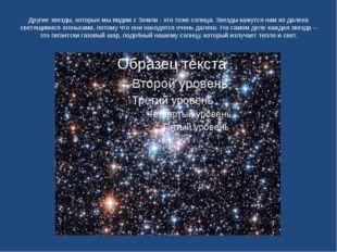 Другие звезды, которые мы видим с Земли - это тоже солнца. Звезды кажутся нам