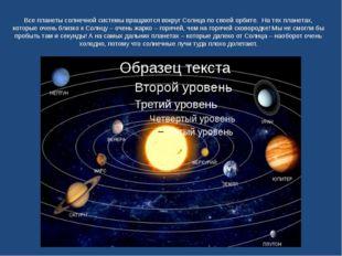 Все планеты солнечной системы вращаются вокруг Солнца по своей орбите. На тех