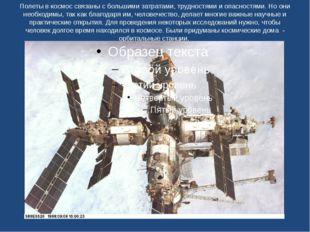 Полеты в космос связаны с большими затратами, трудностями и опасностями. Но о