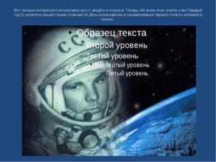 Вот сколько интересного космонавты могут увидеть в космосе! Теперь обо всем э