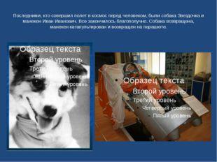 Последними, кто совершил полет в космос перед человеком, были собака Звездочк