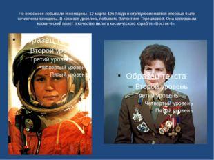 Но в космосе побывали и женщины. 12 марта 1962 года в отряд космонавтов впер