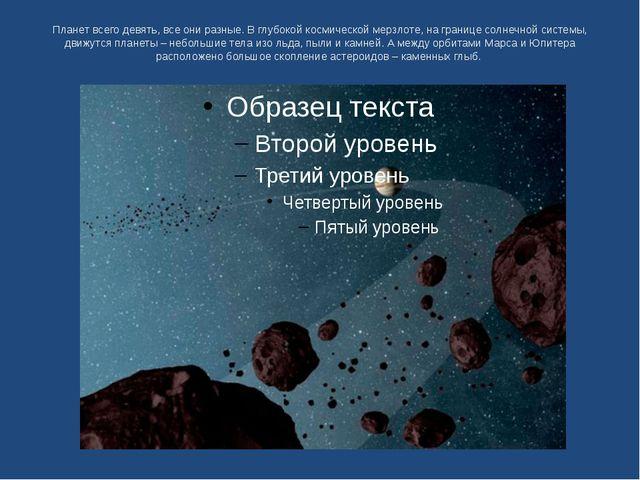 Планет всего девять, все они разные. В глубокой космической мерзлоте, на гран...