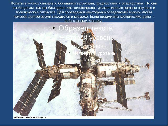 Полеты в космос связаны с большими затратами, трудностями и опасностями. Но о...
