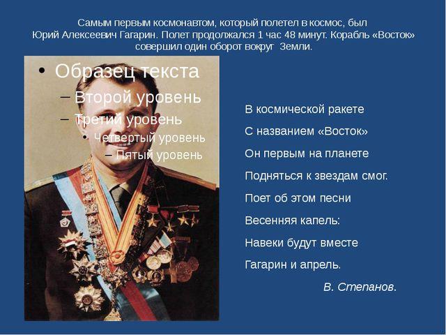 Самым первым космонавтом, который полетел в космос, был Юрий Алексеевич Гагар...