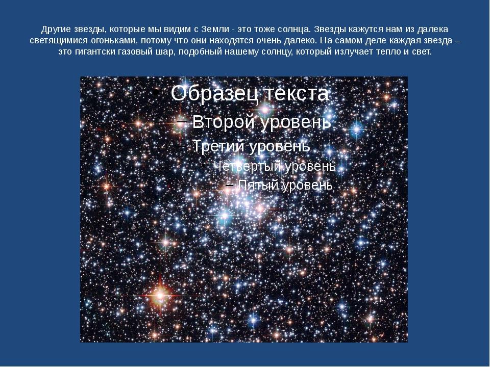 Другие звезды, которые мы видим с Земли - это тоже солнца. Звезды кажутся нам...