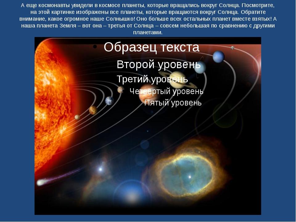А еще космонавты увидели в космосе планеты, которые вращались вокруг Солнца....