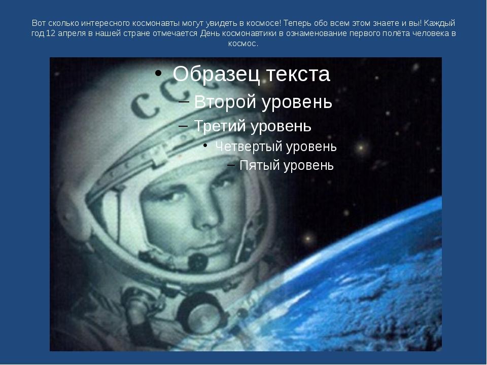 Вот сколько интересного космонавты могут увидеть в космосе! Теперь обо всем э...