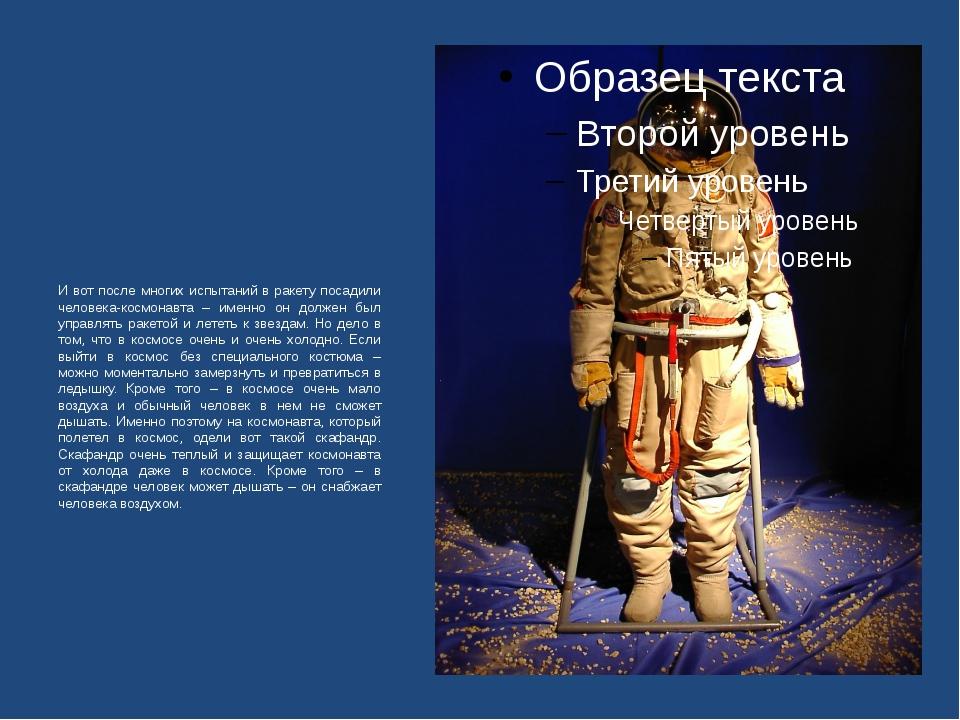 И вот после многих испытаний в ракету посадили человека-космонавта – именно о...