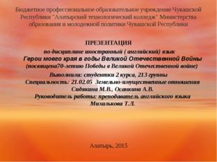 """Бюджетное профессиональное образовательное учреждение Чувашской Республики """"А"""