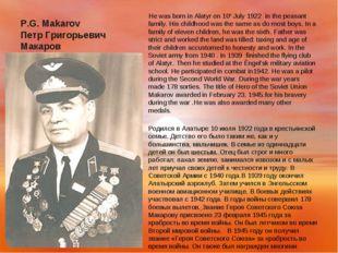 P.G. Makarov Петр Григорьевич Макаров He was born in Alatyr on 10thJuly 1922