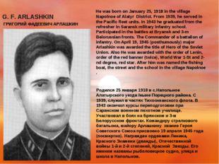 G. F. ARLASHKIN ГРИГОРИЙ ФАДЕЕВИЧ АРЛАШКИН  He was born on January 25, 1918