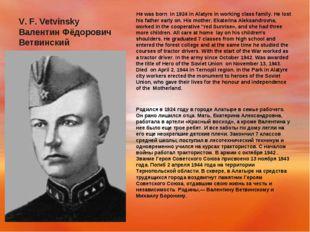 V. F. Vеtvinsky Валентин Фёдорович Ветвинский He was born in 1924 in Alatyre