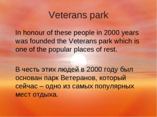 Veterans park In honour of these people in 2000 years was founded the Veteran