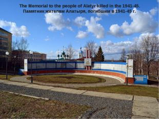 The Memorial to the people of Alatyr killed in the 1941-45. Памятник жителям