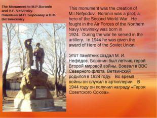 The Monument to M.P.Boronin and V.F. Vetvinsky. Памятник М.П. Боронину и В.Ф
