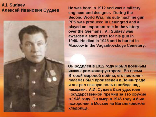 A.I. Sudaev Алексей Иванович Судаев He was born in 1912 and was a military en...