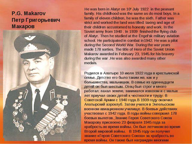 P.G. Makarov Петр Григорьевич Макаров He was born in Alatyr on 10thJuly 1922...