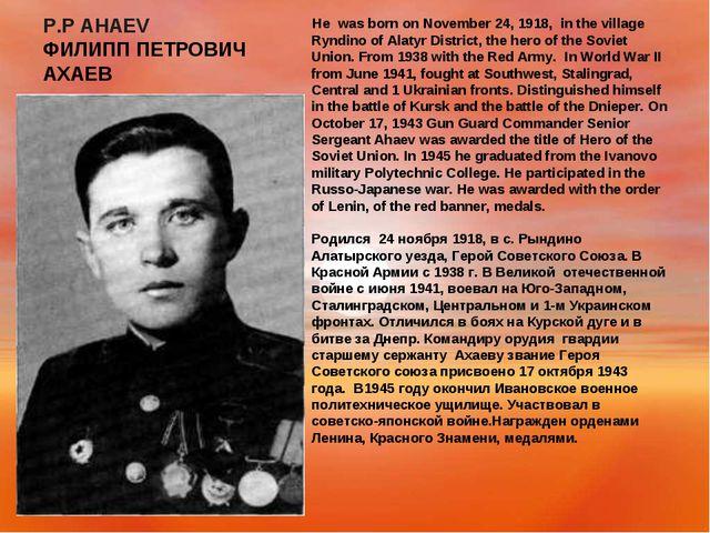 P.P AHAEV ФИЛИПП ПЕТРОВИЧ АХАЕВ He was born on November 24, 1918, in the vil...