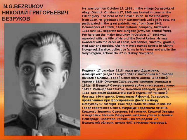 N.G.BEZRUKOV НИКОЛАЙ ГРИГОРЬЕВИЧ БЕЗРУКОВ He was born on October 17, 1918 ,...