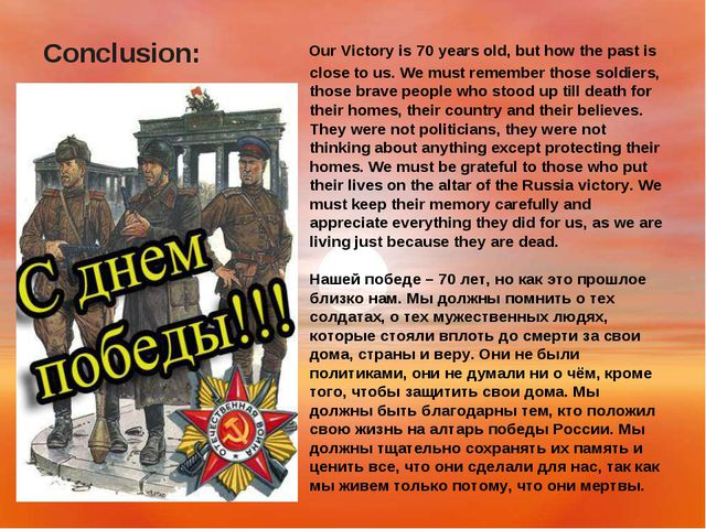 Conclusion: Our Victory is 70 years old, but how the past is close to us. We...