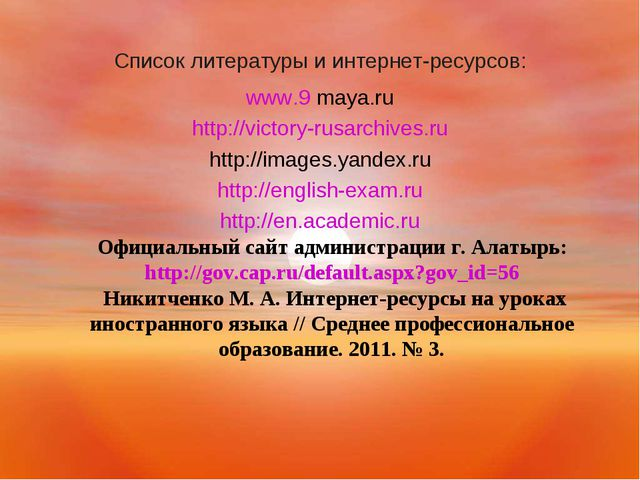 Список литературы и интернет-ресурсов: www.9 maya.ru http://victory-rusarchiv...