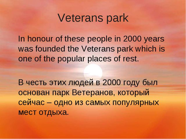 Veterans park In honour of these people in 2000 years was founded the Veteran...