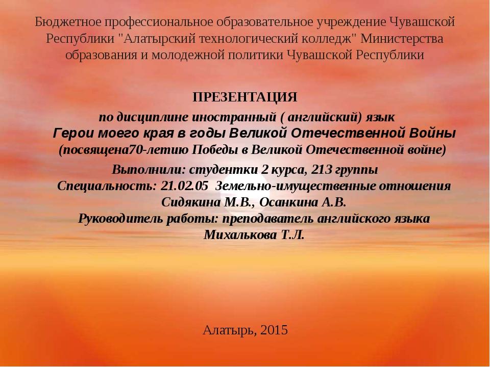 """Бюджетное профессиональное образовательное учреждение Чувашской Республики """"А..."""