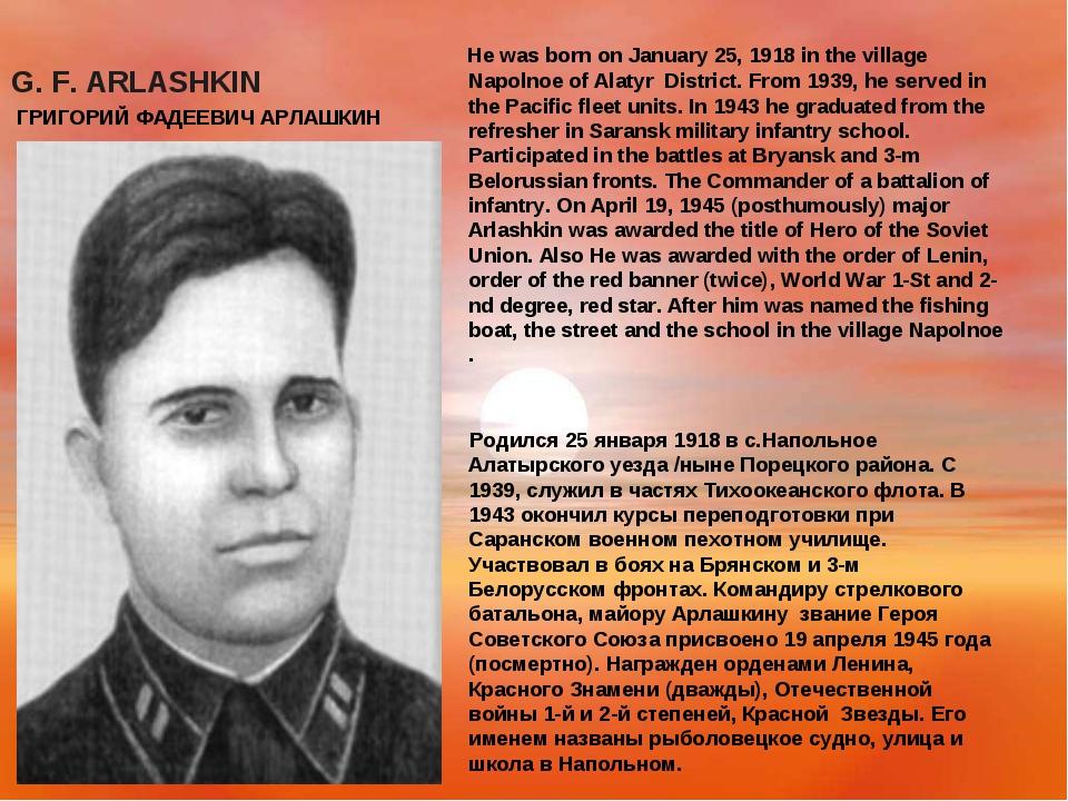 G. F. ARLASHKIN ГРИГОРИЙ ФАДЕЕВИЧ АРЛАШКИН  He was born on January 25, 1918...