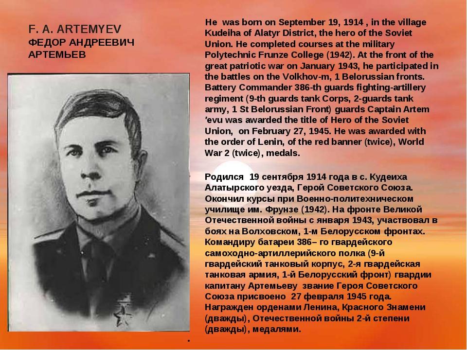 F. A. ARTEMYEV ФЕДОР АНДРЕЕВИЧ АРТЕМЬЕВ  He was born on September 19, 1914 ,...