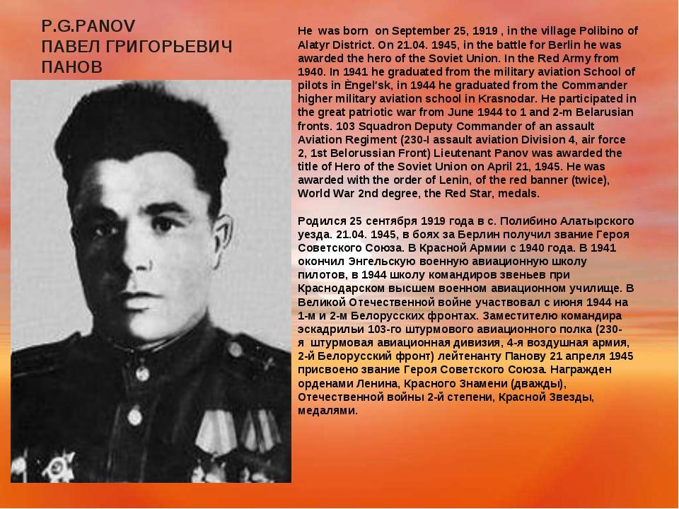 P.G.PANOV ПАВЕЛ ГРИГОРЬЕВИЧ ПАНОВ He was born on September 25, 1919 , in the...