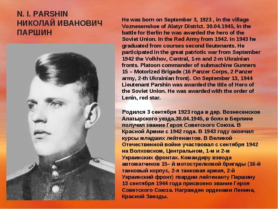 N. I. PARSHIN НИКОЛАЙ ИВАНОВИЧ ПАРШИН He was born on September 3, 1923 , in...