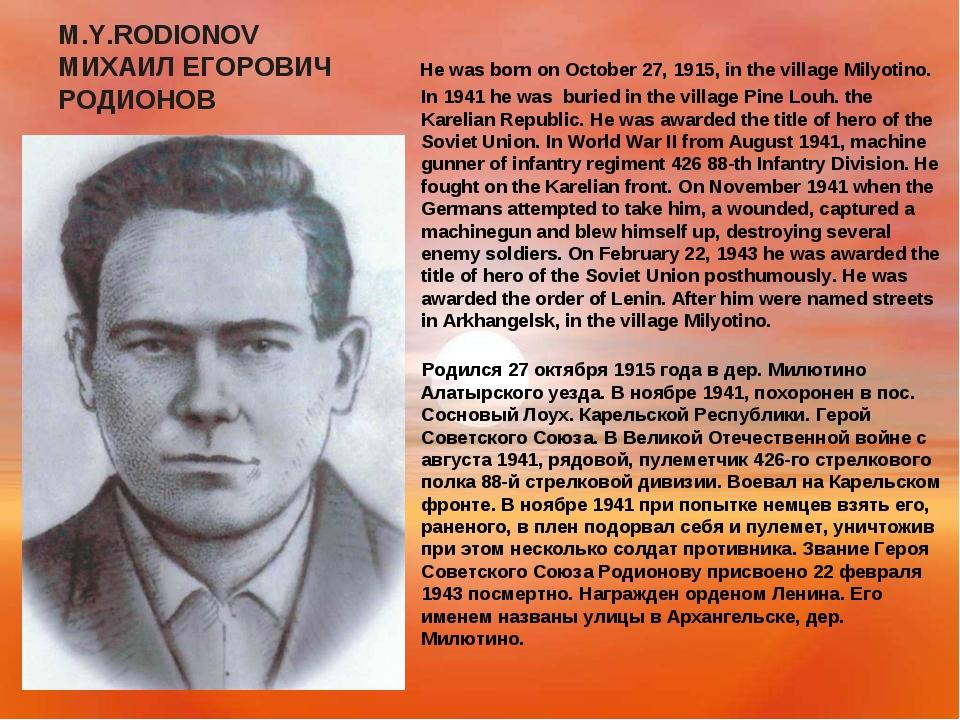 M.Y.RODIONOV МИХАИЛ ЕГОРОВИЧ РОДИОНОВ He was born on October 27, 1915, in the...